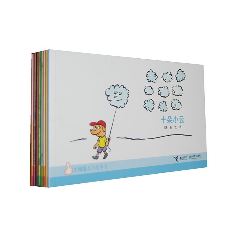 大拇指无字故事书(全8册)(激发孩子想象力、创造力的实用指导用书)