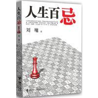人生百忌(刘墉先生全新励志作品,一言一行、一举一动,原来都玄机暗藏……)