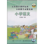 义务教育课程标准小班教学录像光盘小学语文五年级下册(7DVD)