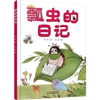 我的日记系列――瓢虫的日记
