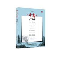 当代学术名家精品典藏:《中庸》通解