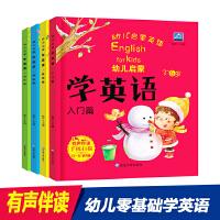 幼儿启蒙学英语 共4册 (套装)