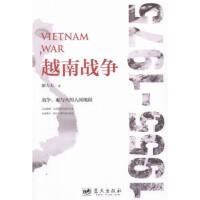 【正版】 越南战争:955975