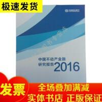中国不动产金融研究报告2016