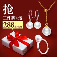 S925银珍珠贝母饰品抢购套餐送大礼包