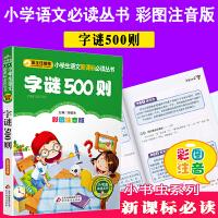 字谜500则彩图注音版班主任推荐小学生语文新课标必读丛书小书虫阅读系列一二三年级课外阅读带拼音
