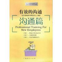 【二手书8成新】有效的沟通:沟通篇 众行管理资讯研发中心著 广东经济出版社