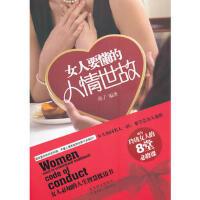 【二手书8成新】女人要懂的人情世故 燕子 9787538557572