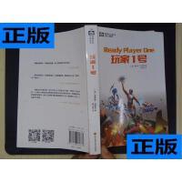 【二手旧书9成新】玩家一号 /[美]恩斯特・克莱恩 著;姚海军 ?