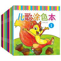 儿歌诗歌涂色本全16册 宝宝学画画本涂色书幼儿园小班 中大班图画本 3-4-5-6-7-8岁小学生填色的美术绘画教材