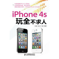 iPhone 4S玩全不求人(必须知道的iPhone 4S玩法,必然用到的功能、操作和软件)