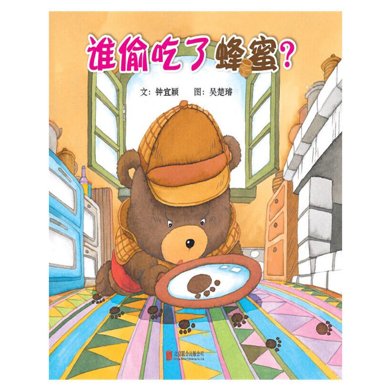 谁偷吃了蜂蜜 这是一本与众不同的小小侦探拼图书,甜甜的蜂蜜不管大人或小孩都喜欢,当孩子喜欢的东西突然不见了……(启发精选精装绘本)