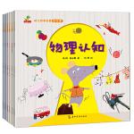 幼儿科普启蒙(全6册)