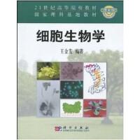 【旧书二手书8成新】细胞生物学 王金发编 科学出版社 9787030114624