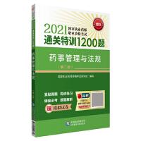 药事管理与法规(第2版2021执业药师职业资格考试通关特训1200题)