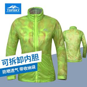 【99元三件】Topsky/远行客 户外运动女款皮肤衣女装舒适轻柔双层皮肤风衣