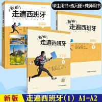 新版走进西班牙 学生用书1第一册+教师用书+练习册 欧标A1-A2 外语教学与研究出版社 大学二外西语教材初级自学入门