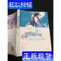 【二手旧书9成新】爱情保卫战(正版现货), /季海东著 中国华侨出版社