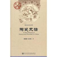 【二手书8成新】中国史话:陶瓷史话 谢端琚 社会科学文献出版社