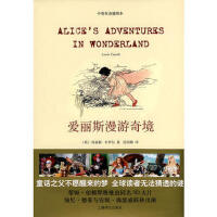 【二手旧书8成新】爱丽斯漫游奇境――中英双语插图本 (英)卡罗尔 9787532749812 上海译文出版社