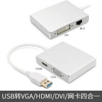 USB3.0转vga+hdmi+dvi+RJ45有线网卡usb转高清投影仪连接电视机显示器以太网转换
