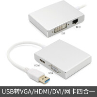 USB3.0�Dvga+hdmi+dvi+RJ45有��W卡usb�D高清投影�x�B接���C�@示器以太�W�D�Q