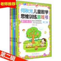 5册第二辑何秋光儿童数学思维训练游戏书 量的推理 一年级数学思维训练5 7岁何秋光3-4-5-6-7-8岁小学生专注力