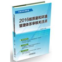 2016版质量和环境管理体系审核关注点