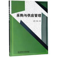 采购与供应管理 9787568265065 北京理工大学出版社 朱岩,陈冲