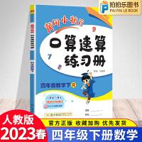 黄冈小状元口算速算练习册四年级下册人教版