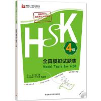 HSK全真模拟试题集 4级 外语教学与研究出版社 (外研社.HSK课堂系列)