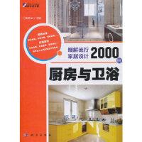 9787030295767 厨房与卫浴――细解流行家居设计2000例 科学出版社