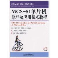 MCS51单片机原理及应用技术教程