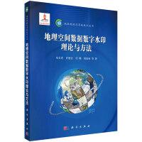 【按需印刷】-地理空间数据数字水印理论与方法