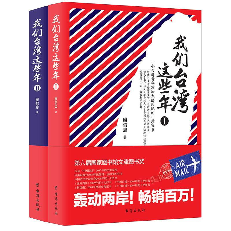 我们台湾这些年Ⅰ+Ⅱ(定制书签版):独家授权的百万畅销书!一个台湾青年写给14亿大陆同胞的一封家书 CCTV年度好书!文津图书奖获奖图书!畅销百万册的爆款图书,以一个台湾平民的视角,讲述30多年来台湾现代化进程中的大事件和小八卦,分享台湾老百姓*真实的日常生活和对大陆的复杂情感。