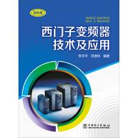 西门子变频器技术及应用(双色版) 9787512362345