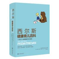 正版 西尔斯健康育儿百科 早教胎教 比百度靠谱的健康育儿百科 从新生儿到青春期全面关照孩子健康 儿科