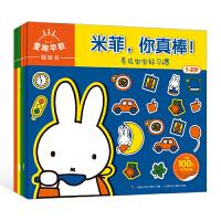 童趣早教贴纸书:米菲系列1-2岁(套装共4册)