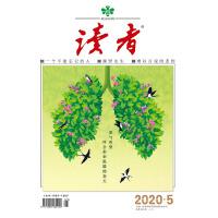 读者 半月刊 2020年05期(电子杂志)