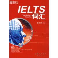 词以类记:IELTS 词汇(含光盘)――新东方大愚英语学习丛书