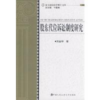 股东代位诉讼制度研究(法大诉讼法学博士文库)