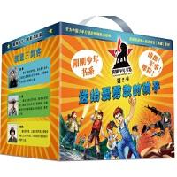 阳刚少年书系 典藏礼盒 第2季(套装共12册) 课外侦探组 特种兵学校 秘境探险