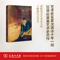 图像与意义:英美现代艺术史论(艺术史名家文丛) 沈语冰 商务印书馆