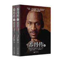 乔丹传(全2册) 罗兰 拉赞比著 体育明星人物乔丹传记书籍 篮球记者采访报道职业生涯 篮球迷收藏 科