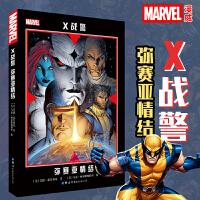 北京世图:X战警:弥赛亚情结