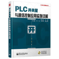 PLC开关量与通信控制应用实例详解 李江全 三菱FX系列PLC书籍 西门子S7-200 PLC技术教程 PLC应用技术