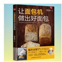 让面包机做出好面包 烤箱面包机使用教程书籍 烘培入门教程 面包机美食食谱制作步骤方法 面包制作大全书籍 我爱面包机正版