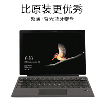 微软New Surface蓝牙键盘保护套壳Pro4通用Pro3背光Pro6磁吸pro5超薄膜无线背 【背光款】Surf