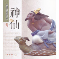 神仙(1-1)