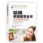 哈佛家庭医学全书 女性健康手册
